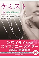 ケミスト 上 (ラズベリーブックス) Kindle版