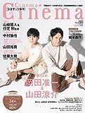 Cinema★Cinema No.86 2020年 5/15 号 [雑誌]: TV LIFE別冊 別冊