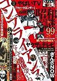 昭和の謎99 2020年 春号 (ミリオンムック)