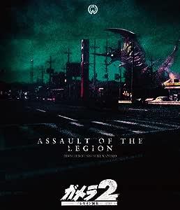 「ガメラ2 レギオン襲来」4Kデジタル復元版Blu-ray
