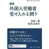新版 外国人労働者受け入れを問う (岩波ブックレット)