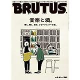 BRUTUS(ブルータス) 2021年 2月15日号 No.932[音楽と酒。]