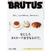 BRUTUS(ブルータス) 2021年 2月1日号 No.931[なにしろ、カスタード好きなもので]