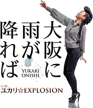 大阪に雨が降れば/ユカリ☆EXPLOSION