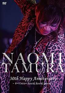 30th Happy Anniversary~すべての人へSantih Santih Santih~ [DVD]