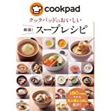 クックパッドのおいしい厳選!スープレシピ クックパッドのおいしい厳選!レシピ