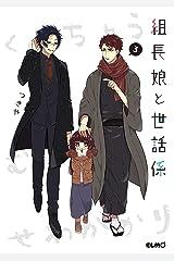 組長娘と世話係 3 (コミックELMO) Kindle版