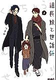 組長娘と世話係 3 (コミックELMO)