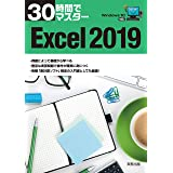 30時間でマスター Excel2019