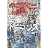 空挺ドラゴンズ(1) (アフタヌーンKC)