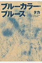 ブルーカラー・ブルース (ネクストFコミックス) Kindle版