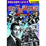 世にも不思議な物語 2 ( DVD10枚組 ) BCP-059