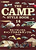 THE CAMP STYLE BOOK Vol.14 (別冊GO OUT)
