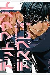 デッドマウント・デスプレイ 5巻 (デジタル版ヤングガンガンコミックス) Kindle版