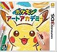 ポケモンアートアカデミー - 3DS