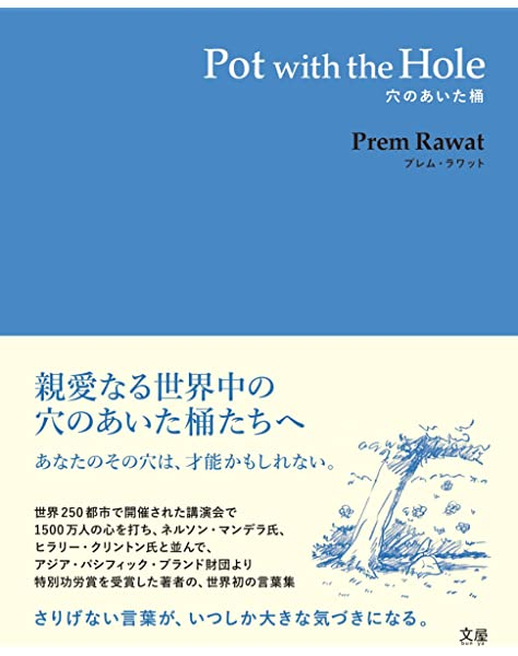 Pot with the Hole 穴のあいた桶 | プレム・ラワット, 発行:文屋 |本 ...
