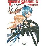 TWIN SIGNAL(3) (ソノラマコミック文庫)