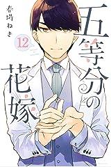 五等分の花嫁(12) (週刊少年マガジンコミックス) Kindle版