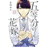 五等分の花嫁(12) (週刊少年マガジンコミックス)