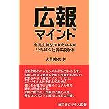広報マインド: 企業広報を知りたい人がいちばん最初に読む本 (無学舎ビジネス選書)