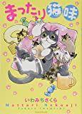 まったり猫味 (マンサンコミックス)