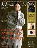 大人のおしゃれ手帖 2019年 12月号