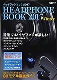 ヘッドフォンブック2017 Winter ~音楽ファンのための最新ヘッドフォン徹底ガイド~ (CDジャーナルムック)