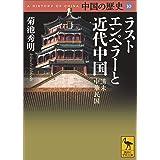 中国の歴史10 ラストエンペラーと近代中国 清末 中華民国 (講談社学術文庫)