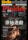 Fielder vol.29 [雑誌]