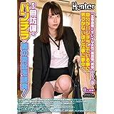 一生懸命働くキレイな女性(看護師、教師、OL…)は自分がパンチラしている事に気づかないほど仕事に夢中。その無防備なパンチラが男の勃起を誘発! Hunter(HHH) [DVD]
