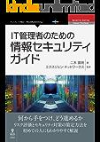 IT管理者のための情報セキュリティガイド (NextPublishing)