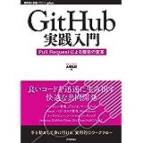 GitHub実践入門──Pull Requestによる開発の変革 WEB+DB PRESS plus