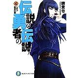 伝説の勇者の伝説6 シオン暗殺計画 (富士見ファンタジア文庫)