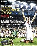 footballista 2014 FIFA WORLD CUP BRAZIL 総集編