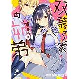 双葉さん家の姉弟 1 (ヤングアニマルコミックス)
