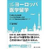 The ヨーロッパ医学留学: 7カ国を完全制覇! 11人の若手医師たちがホンネで語る熱き挑戦のすべて (CIRCULATION Up-to-Date Books 13)