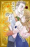 すべて愛のしわざ 3 (MIU恋愛MAXCOMICS)
