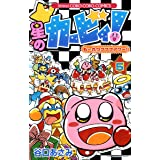 星のカービィ! もーれつプププアワー! (5) (てんとう虫コロコロコミックス)