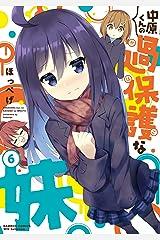 中原くんの過保護な妹 6 (バンブーコミックス WINセレクション) Kindle版