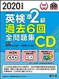 2020年度版 英検準2級 過去6回全問題集CD (旺文社英検書)