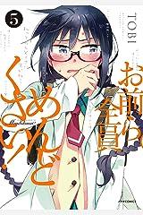 お前ら全員めんどくさい!(5) (メテオCOMICS) Kindle版