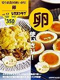 安うま食材使いきり!vol.17 卵使いきり! (レタスクラブムック)