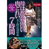 母は都合のいい肉どれい 五十路近親相姦7時間 五十路の実母、誘う叔母、未亡人の義姉、身内に股がる10家族の家庭内性行為 / Nadeshiko [DVD]