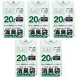 ハウスホールドジャパン ゴミ袋 消臭袋 サニタリー用 10枚入×5個パック グリーン 20L AS25