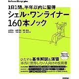 1日1問、半年以内に習得 シェル・ワンライナー160本ノック (Software Design plusシリーズ)