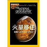 ナショナル ジオグラフィック日本版 2016年11月号 [雑誌]