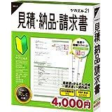 【最新版】ツカエル見積・納品・請求書 21 新消費税対応