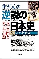 逆説の日本史16 江戸名君編/水戸黄門と朱子学の謎 (小学館文庫) Kindle版