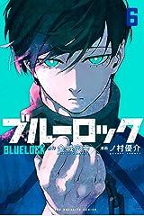 ブルーロック(6) (週刊少年マガジンコミックス) Kindle版