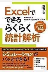 Excelでできるらくらく統計解析 (Excel2016/2013/2010対応版) 単行本